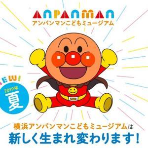 新しい横浜アンパンマンミュージアムに横浜駅から歩いてみた