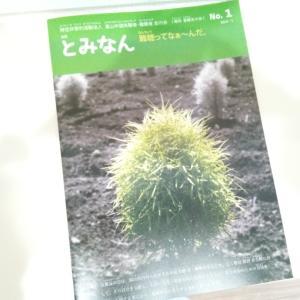 富山難聴者 友の会の方からパンフレットお預かりいたしました。