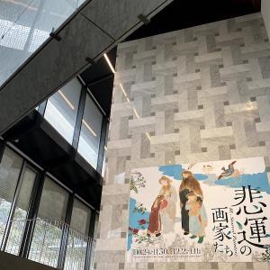 嵐山 福田美術館 悲運の画家たち展🖼