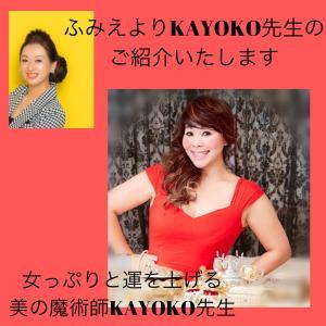 本日の対談相手ふみえさんよりKAYOKO紹介