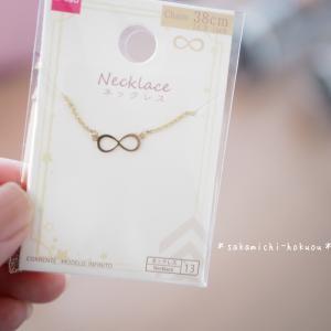 * [ダイソー]で見つけた人気コスメと理想のネックレス!!* 