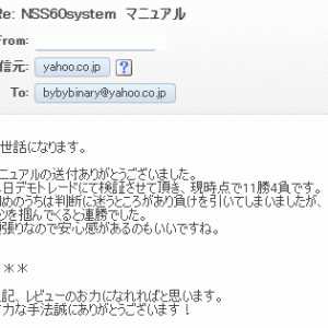 NSS60system レビュー