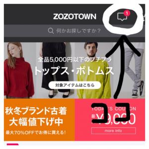 【ZOZO】攻略すれば、お安く買える!