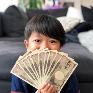 子どもにとっての「お金」は?親にとっての「お金」は?