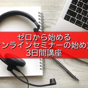 【特別応援価格で開催します】ゼロからの始めるオンラインセミナーの始め方3日間講座