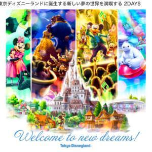 予約のコツ! 東京ディズニーランドに誕生する新しい夢の世界を満喫する 2DAYS