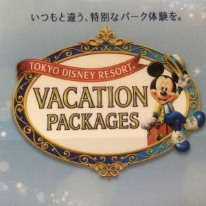ディズニーバケパ+go toで新エリア満喫プラン完成!