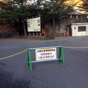 草津ラスクのお使いついでに、草津温泉大滝の湯通い