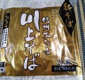 長野県第一号製麺技能士社長の会社が作る川上そばをキャンピングカークッキング