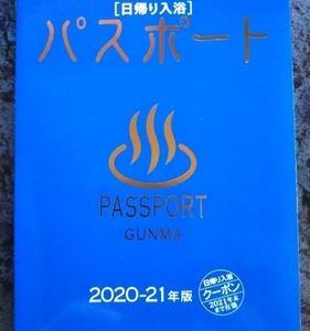 絶滅してしまう日帰り温泉だってあるのです・・・「ぐんまの源泉日帰り入浴パスポート2020年-21年版」