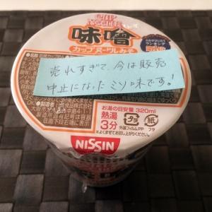 私のGWは気仙沼市東日本大震災遺構・伝承館へ向け出発~道の駅R290とちお