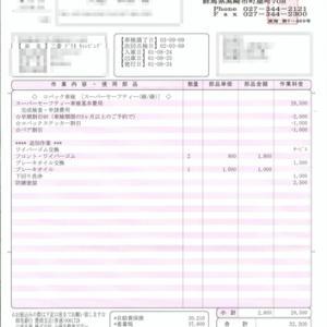 我がJB-470の通算11回目となる車検は計103,994円也