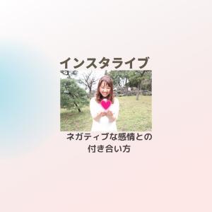 【インスタライブ】ネガティブな感情との付き合い方