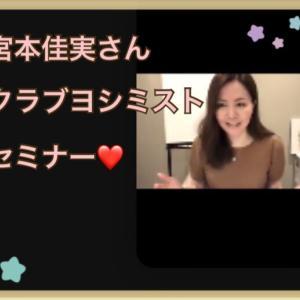 宮本佳実さんクラブヨシミストセミナー♡風の時代の人間関係