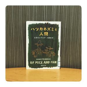 【Book】スタインベック  『ハツカネズミと人間』