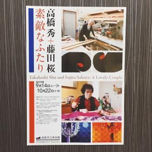 10.22倉敷 / 高橋秀+藤田桜  『素敵なふたり』展