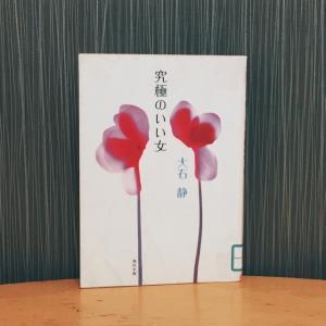 【Book】大石静  『究極のいい女』