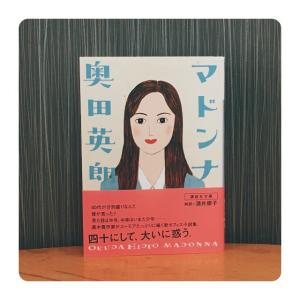 【Book】奥田英朗  『マドンナ』