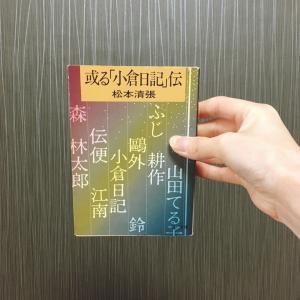 【Book】松本清張  『或る「小倉日記」伝」』