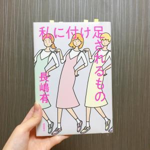 【Book】長嶋有  『私に付け足されるもの』