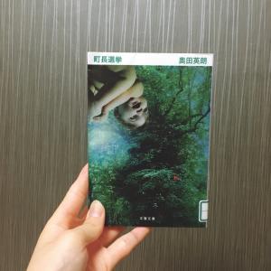 【Book】奥田英朗 『町長選挙』
