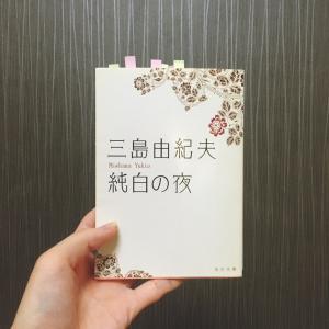 【Book】三島由紀夫 『純白の夜』