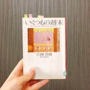 【Book】江國香織 『いくつもの週末』