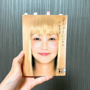 【Book】内田春菊 『愛だからいいのよ』