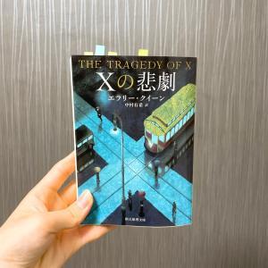 【Book】エラリー・クイーン『Xの悲劇』