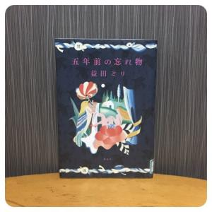 【Book】益田ミリ  『五年前の忘れ物』