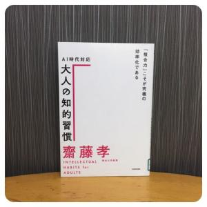 【Book】齋藤孝  『大人の知的習慣』