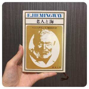 【Book】ヘミングウェイ  『老人と海』