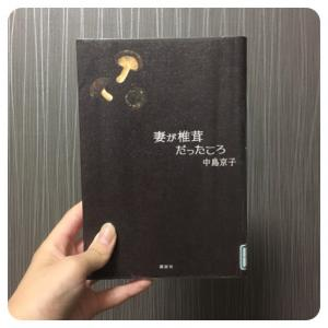 【Book】中島京子  『妻が椎茸だったころ』