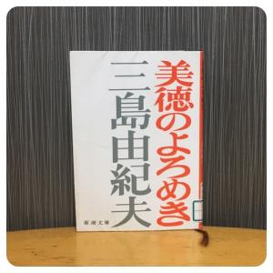 【Book】三島由紀夫  『美徳のよろめき』