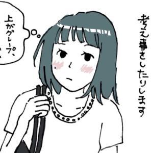 [そんな日常]