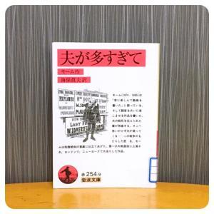 【Book】W・サマセット・モーム  『夫が多すぎて』