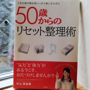 【片付け本紹介】50歳からのリセット整理術