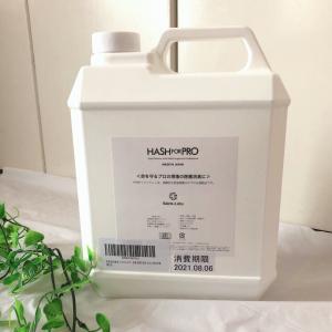 *万能に使える高品質の除菌消臭水【Hash for Pro】*