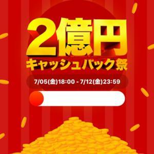 今度は総額2億円!キャッシュバックキャンペーン再び☆