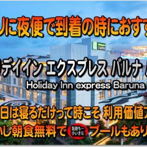 バリ島 夜に到着時はは 近い,安い,プール有,朝食無料でおすすめ!翌日は敷地内通路で徒歩移動 ♪ ホリデイ イン リゾート バルナ バリへ