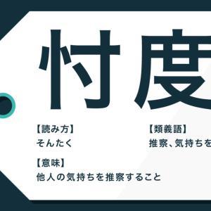 """新型コロナウイルス《COVID-19》封じ込め大失敗を幇助し世界 (日本) 中に蔓延させた戦犯…「忖度で狂った2人!」WHO """"テドロス・アダノム""""と 日本代表 """"アベシンゾー"""""""