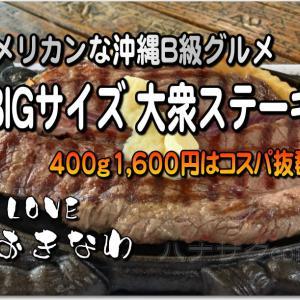 """沖縄 普天間基地に程近い 宜野湾にあるコスパ最強ステーキ「マイハウス」で400gを豪快に喰らう!自称""""肉好き""""を豪語する旅人必見 レンタカーがあるのなら 一度は行くべし!"""