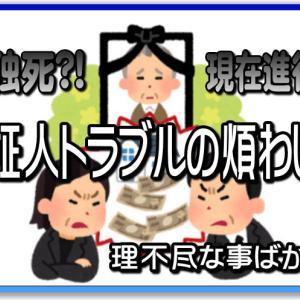 保証人トラブルの煩わしさ。突然降りかかってきた災難に現在進行形で奮闘中(`・ω・´) アメリカも世界中でも理不尽な出来事だらけ。少々毒吐き 日本のメディアは極左?赤化?