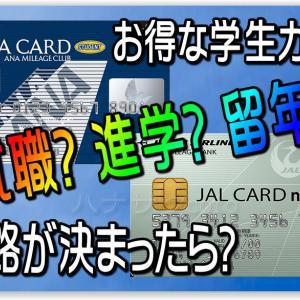 ANA / JAL の お得な学生用クレジットカード。就職?進学?留年?^^; 進路予定が決まった際の手続き方法は必要? 各社 国際線の特別対応は…更に延長決定。払戻しで観念