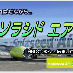 ソラシドエアに初搭乗。乗り心地やサービスは?搭乗の際の注意点は?九州の味 名物 アゴユズスープ...一度 ご賞味を。