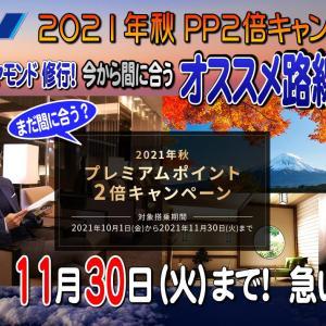 まだ間に合う?!ANA PP2倍キャンペーンは11月30日迄。特別対応 駆け込み修行…お得な発券猶予期間は残り僅か!