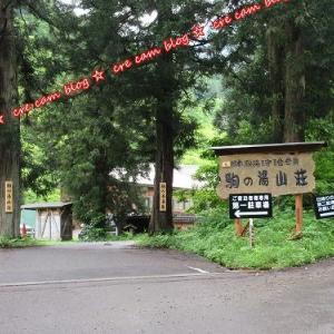 新潟 駒の湯温泉 駒の湯山荘 混浴