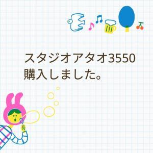 【スタジオアタオ3550】決算前後で買いました。