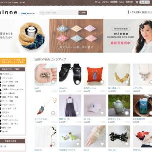 ハンドメイドマーケット minne(ミンネ) で手作り作品を販売しよう