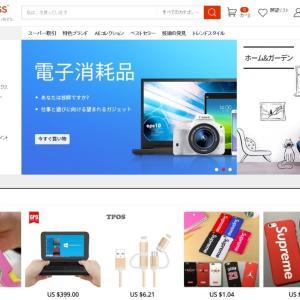 激安!中国通販サイト「AliExpressアリエクスプレス」の口コミ